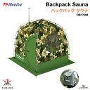 [当店在庫1台・次回入荷未定]モビバ社 バックパックサウナ RB170M / 27170 ファイヤーサイド社 Mobiba Fireside Backpack