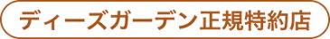 Dea's CanopyB ディーズ キャノピーB 3本脚タイプ ディーズガーデン タープ【ディーズガーデン正規特約店】アーチ 日除け ロートアイアン調 ガーデニング パティオ