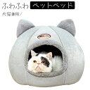 【短納期】ペットハウス Lサイズ 犬 猫ベッド ペット用ベッド寝袋 子犬 猫用 ペットクッション 寝床 キ...