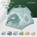 ペットテント ベッド 犬小屋 猫小屋 50*50 寝具 マット テント 折り畳み式 キャットハウス 防水 室内 犬...