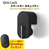【レビュー投稿でQrio Keyプレゼント】【楽天スーパーSALE】Qrio Lock キュリオロック スマートキー セキュリティ Q-SL2 スマートロック Amazon Alexa Google アシスタント