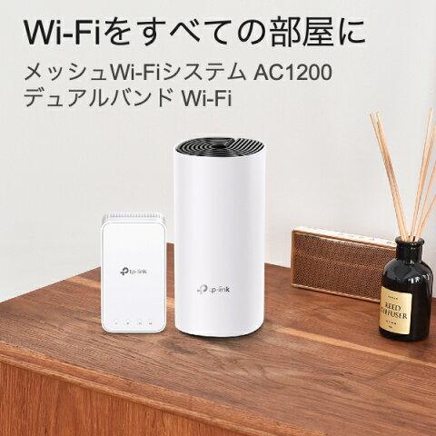 TP-Link Japan メッシュWi-Fiシステム AC1200デュアルバンド Wi-Fi Deco M3 2パックユニット