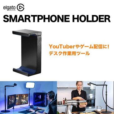 elgato SMARTPHONE HOLDER(エルガト スマートフォン ホルダー) YouTuberやゲーム配信に!デスク作業用一脚