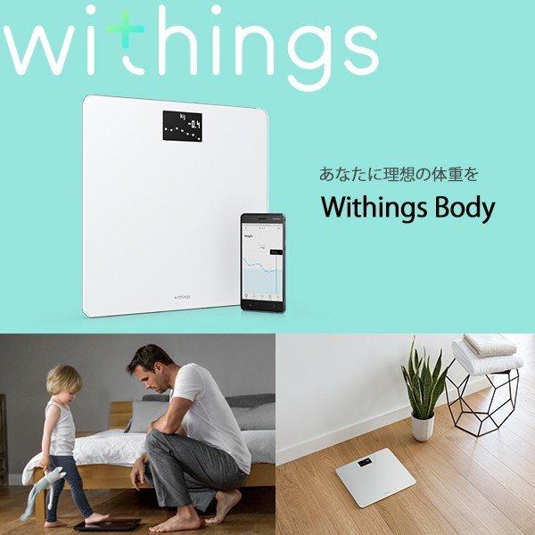 アウトレットWithings ウィジングズ Body White ウィジングス ボディ 体重計 アプリ 赤ちゃん 体重 ヘルスケア