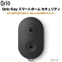QrioKeyキュリオキースマートホームセキュリティ