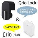 Qrio Lock + Qrio Hub セット Q-SL2 スマートロックを遠隔操作 解錠 施錠 キュリオロック キュリオハブ