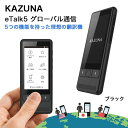 ■音声翻訳だけじゃない、5つの機能を持った理想の翻訳機「KAZUNA eTalk 5」は、あらゆるシーンで様々な言語を翻訳をしてくれる便利な翻訳機です。また、翻訳機だけではなく、Wi-Fiテザリング機能を搭載した通信機にもなるのが大きな特徴です。動画を連続して視聴した時に約6時間ほど使用ができました。■音声をいつでも翻訳、しゃべって翻訳英語、中国語、スペイン語、韓国語、タイ語、ベトナム語など73の言語に対応しております。また英語もアメリカ英語、イギリス英語など国によりことなる発音や方言それぞれに対応しています。さらに、クラウド上の複数の翻訳エンジンで翻訳するから翻訳精度が高く、選択した言語に応じて最適な翻訳エンジンを使用しますのでいつも最適・最新の高い翻訳精度でご利用いただけます。KAZUNA eTalk5 グローバル通信 イートーク 英語 英会話 旅行 トラベル 翻訳 旅行英会話製品特長 製品仕様・お問い合わせ先 ご注意 製品特長 音声翻訳だけじゃない、5つの機能を持った理想の翻訳機 音声翻訳だけじゃない、5つの機能を持った理想の翻訳機「KAZUNA eTalk 5」は、あらゆるシーンで様々な言語を翻訳をしてくれる便利な翻訳機です。また、翻訳機だけではなく、Wi-Fiテザリング機能を搭載した通信機にもなるのが大きな特徴です。動画を連続して視聴した時に約6時間ほど使用ができました。 音声をいつでも翻訳、しゃべって翻訳英語、中国語、スペイン語、韓国語、タイ語、ベトナム語など73の言語に対応しております。また英語もアメリカ英語、イギリス英語など国によりことなる発音や方言それぞれに対応しています。さらに、クラウド上の複数の翻訳エンジンで翻訳するから翻訳精度が高く、選択した言語に応じて最適な翻訳エンジンを使用しますのでいつも最適・最新の高い翻訳精度でご利用いただけます。対応言語一覧をみる海外訪問時や地下など電波が届かない時でもオフライン翻訳機能※を搭載していますのでオンライン翻訳と同じく双方向で会話ができます。※オフライン翻訳はオンライン翻訳に比べ翻訳精度がおちます。※オフライン翻訳は言語数と組み合わせが限定されます。よく使う翻訳結果を保存することができます。様々な利用シーンに合わせた翻訳結果を、あらかじめお気に入りに登録することでさらにスムーズにコミュニケーションが取れます。文字のサイズも変更可能なので、見やすいサイズに切り替えることができます。翻訳結果がテキストで表示され、音声が流れます。3.5インチの大きな画面なので結果が見やすいです。ボタンを押して話してください。自分の話す言語側のボタンを押し、そのまま端末に向かって話してください。 ※同じ言語でも、国によってニュアンスが違ってくる場合があります。よって、言語と国の組み合わせで1言語とカウントしております。対応言語一覧をみる写真に写る文字を翻訳できる 撮って翻訳海外旅行の際、文字が読めなくて困ったことはありませんか?翻訳の機会は音声だけではありません。KAZUNA eTalk5は「撮って翻訳」機能を搭載。外国語のメニューなどの文字をKAZUNA eTalk5で撮影し、訳したい場所を選択するだけで翻訳結果が表れます。※利用できる言語と組み合わせは限定されます。 最大6台まで同時にテザリング Wi-Fiテザリング外出先ではネット通信がないと本当に不便です。KAZUNA eTalk 5は「Wi-Fiテザリング」機能を搭載。SIMカードを入れれば、国内でも海外でもスマートフォン、タブレット、ゲーム機器、パソコン等と最大6台まで同時にネット通信が可能です。—スマートフォンを子機として接続し、動画を連続して視聴した時に約6時間ほど使用ができました。 ※テザリング利用時は、お使いのSIMカードの通信プランをご確認の上、お使いください。※テザリングを利用してインターネットに接続した場合、ご利用の環境によっては外部機器においてが正常に動作しな い場合があります。予めご了承ください。※Wi-Fiテザリングご利用時は、第3者による不正利用を防止するため、パスワードを設定の上、ご利用ください。※テザリング機能は、親機およびテザリング機能を利用して接続する外部機器双方ともお客様ご自身が利用されている 端末でご利用ください。世界中の多くのLTEの周波数に対応世界中の多くのLTE(4G)高速通信に対応一般的に翻訳機はWi-FiやLTEなどの高速通信に接続してお使いいただかないとスムーズな翻訳がなかなかできません。LTEの高速通信に接続するには、その国のLTEの電波に対応した通信プランであること、そして翻訳機がその国のLTEの周波数に対応していることの2つが必須です。海外のLTEの高速通信の周波数は様々。「K