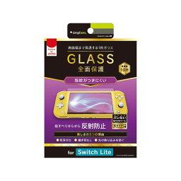 トリニティ Switch Lite 反射防止 画面保護強化ガラス