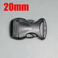[メール便対応]樹脂製バックル20mm幅/サイドロック/角型/差込/プラスチック