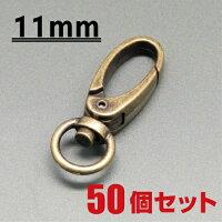 スナップフック11mmアンティークゴールド50個