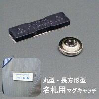 名札用マグネット長方形型丸型(磁石名札ネームプレート名札プレート磁石式ネームプレート)