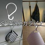 [メール便対応]SフックカラビナSカン/S環/S字フック/カラビナ