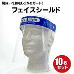 フェイスシールド10枚セット(フェイスガードフェイスカバー飛沫対策ウィルス対策)