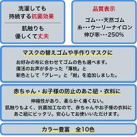 [メール便OK]日本製金天馬抗菌ソフトマスクゴム4mひも通し付き手作りハンドメイドマスク用ゴム国産