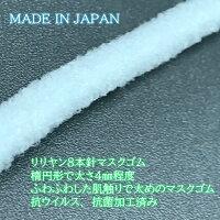[送料無料]日本製抗菌抗ウィルスソフトマスクゴム業務用100m巻リリヤン8本針マスクゴム(手作り/ハンドメイド/マスク用ゴム)