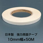 [メール便OK]両面テープ10mm幅×50M粘着テープ