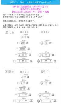 [メール便対応]回転ピン28mm50個セット真鍮製(ロック式ピン/ブローチピン/コサージュピン/ロゼット/パーツ)