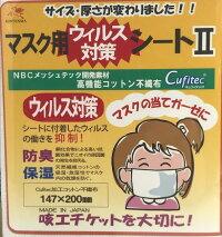 [メール便対応可]マスク用ウィルス対策シート/防臭/保湿(手作り/ハンドメイド/マスク)