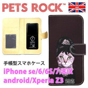 ce1e040343 メール便送料無料【PETS ROCK(ペッツロック)手帳型スマホケース/iPhone. ¥5,400 · iPhone8 ケース 手帳型  iPhone6s iPhone7 メンズ ...