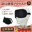 【定形外郵便 送料無料】3D立体型アイマスク 安眠グッズ 遮光性 通気性 竹炭配合 目を圧迫しない設計【02P17Dec16】