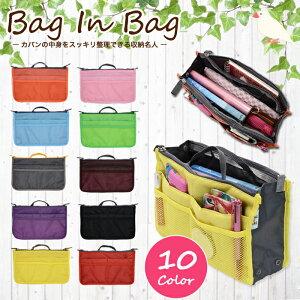 実用的な便利なバッグインバッグ!【訳有り商品】【定形外郵便 送料無料】バッグインバッグ 収...