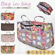 【送料無料】【訳あり】バッグインバッグ 5タイプ(フクロウ・リーフ・フラワー・ドッグ・フットマーク) レディース バッグ baginbag 収納 ポーチ バッグインバック