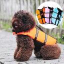 ペット用品 犬用 ライフジャケット 安全 ドッグライフベスト 小型 犬 救命胴衣 浮き輪 海水浴...