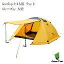 【送料無料】 GeerTop 2-4人用 テント | 4シーズン 大型 A-TENT020 防水 軽量 キャンプ アウトドア 大型 家族 簡単設置 ゆったり 黄色 イエロー インナーテント フライシート ギアトップ