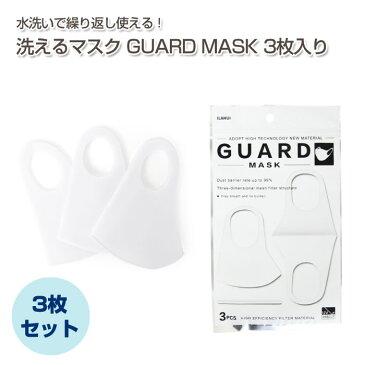 【送料無料】【3枚セット】 洗えるマスク 白 3枚セット | GUARD MASK ガードマスク 洗える 水洗い 普通サイズ 男性 女性 男女兼用 抗菌 3D 立体 ウレタンマスク UVカット 防塵 花粉対策 マスク 大人サイズ 即納