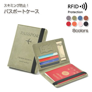 パスポートケース RFID スキミング防止 カードケース | メンズ レディース ユニセックス 旅行 トラベル 運転免許証 保険証 マイカード カードホルダー レザークロス アモイプリント パスポートホルダー コインチェンジスロット ドキュメントスロット SIMカードスロット