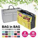 【訳あり】 バッグインバッグ 収納たっぷり 全13色 | 小さめ 大きめ リュック おしゃれ 整理  ...