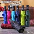 自動開閉折りたたみ傘(収納袋付き) 男女兼用 晴雨兼用 ブラック ブルー ブラウン グリーン レッド ライトブルー ピンク ライトグリーン