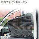 車内ブラインドカーテン 車用品 日焼け対策 ブラック ベージ...