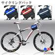 サイクリングバッグ 自転車用品 小物ポーチ 小物ポケット 送料無料 ブルー レッド ブラック