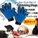 【送料無料】ペット用 手袋ブラシ 両手セット グルーミンググ...