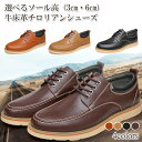 チロリアンシューズ | 靴 シューズ メンズ ソール 3cm...