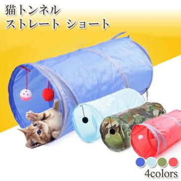 猫トンネル | ストレート ショート 折りたたみ式 ペット キャットトンネル おもちゃ ペット用品 収納 折畳 折畳み 折畳み式 猫 子猫 トンネル ペット用 猫用 コンパクト かわいい 玩具 オモチャ ロール 省スペース キャット 2穴 猫おもちゃ おしゃれ キャットキューブ
