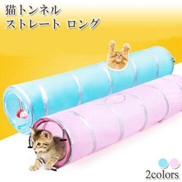 猫トンネル | ストレート ロング 折りたたみ式 ペット キャットトンネル おもちゃ ペット用品 収納 折畳 折畳み 折畳み式 猫 子猫 トンネル ペット用 猫用 コンパクト かわいい 玩具 オモチャ ロール 省スペース キャット 2穴 猫おもちゃ おしゃれ キャットキューブ