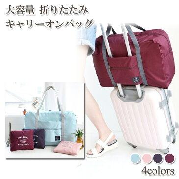 折りたたみ キャリーオンバッグ | 大容量 コンパクト トートバッグ ショルダー サブバッグ ボストンバッグ