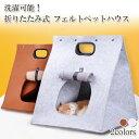 洗濯可能! 折りたたみ式 フェルトペットハウス | 猫 小型犬 ベッド ハウス バッグ キャリー 持ち手付き フェルト ペット グレー ブラウン その1