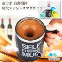 蓋付き 自動撹拌 マグカップ   自動混合 カップ コップ マグボトル コーヒー キッチン用品 プレゼントにも ...