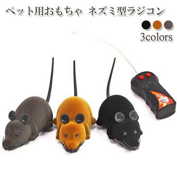 ペット用おもちゃ ネズミ型ラジコン | 猫おもちゃ 電動ネズミ 猫じゃらし 玩具 ラジコン リモコン付き