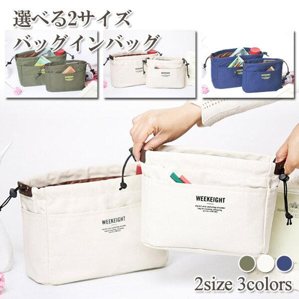 選べる2サイズバッグインバッグ 鞄の中整理整頓巾着小分け収納鞄整理キャンバス帆布丈夫バックインバックおしゃれかわいい大きめ小さめ