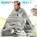緊急保温 ブランケット 3枚セット   簡易寝袋 軽量 防水...