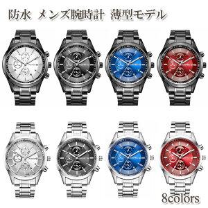 メンズ 防水 腕時計 | ウォッチ 時計 シンプル 薄型モデル クロッチ腕時計 クロノグラフ ステンレス 40mm ブラック シルバー ブルー レッド
