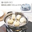選べる3サイズ! 簡単蒸し料理 ステンレスプレート | 大 中 小 蒸し器 ステンレス キッチン用品 調理 フライパン 鍋に入れるだけ!