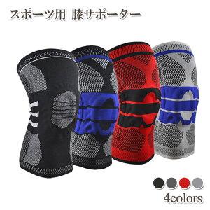 スポーツ用 膝サポーター | 通気性 伸縮性 膝の痛み サポート ナイロン 関節痛 M L XL メンズ レディース 男女兼用 ブラック レッド グレー ダークグレー 3D網み