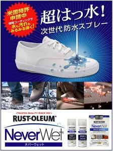 NEVERWET(ネバーウェット) 強力撥水剤NeverWet ネバーウェット【10P05De…