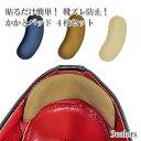 靴擦れ防止かかとパッド | メンズ レディース 貼るだけ 簡単 痛み軽減 サイズ調整 やわらか クッ...