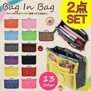 【訳あり 2点セット】バッグインバッグ 収納たっぷり 全13色 | イ...